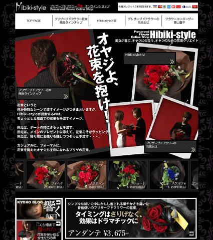 Hibiki-style.jpg