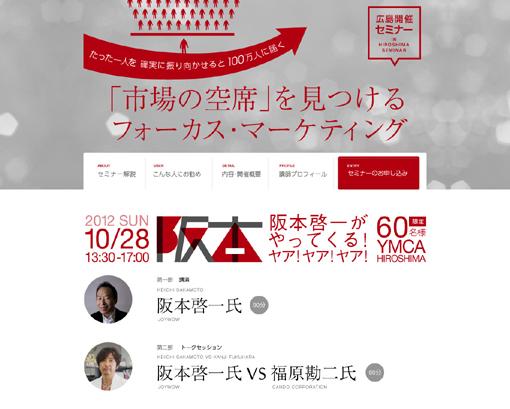 Sakamoto_Seminar.jpg