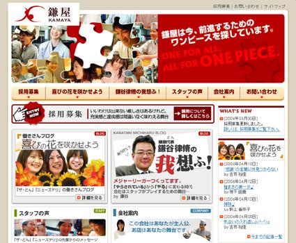 広島でザ・どんやニューズ・デリを展開する有限会社 鎌屋